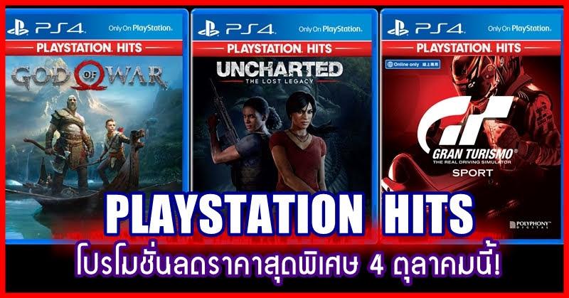 PlayStationHits โปรโมชั่นรวมเกมฮิต ราคาสุดพิเศษ 4 ตุลาคมนี้!