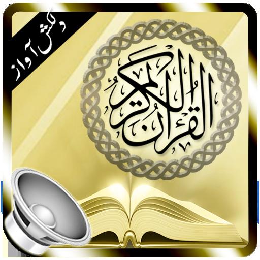 Complete Audio Quran mp3 Free