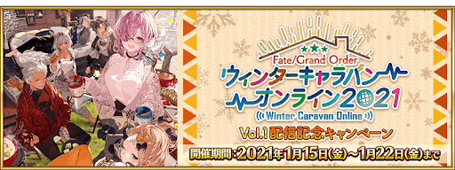 冬祭り2021 Vol.1配信記念キャンペーン