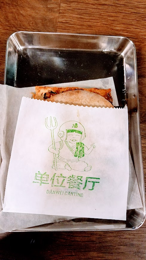 Danwei Canting offers three burger/sandwiches, one of which is this vegetarian Spicy Tofu Rou Jia Mou with tofu roasted with cilantro, sesame, and chilies