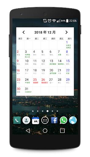Screenshot for 日曆、假期、農曆、年曆、節日、紀念日、倒數日、備忘錄、提醒、桌面日曆小工具 YourPlanner in Hong Kong Play Store