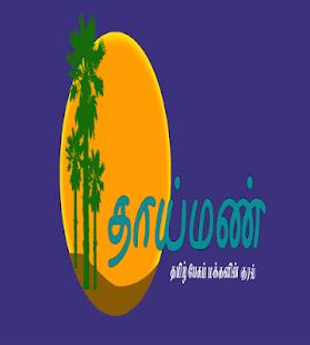 THAAIMAN FM - náhled