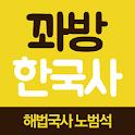 꽈방 한국사 - 해법국사 노범석 교수