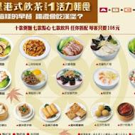 京星港式飲茶的食記,分店門市,菜單價位