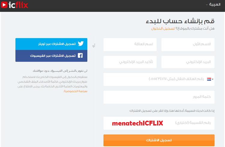 ICFLIX: أضخم مكتبة من الأفلام العربية و الاجنبية عالية الجودة أصبحت بين يديك 2