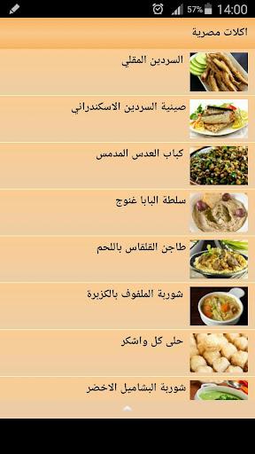 اكلات مصرية متنوعة وسهلة روعة
