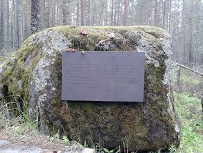 Photo: Мемориал