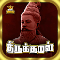 1330 Thirukural Tamil With English Meaning AudioS icon