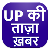 UP Hindi News Uttar Pradesh ki Taza Khabar