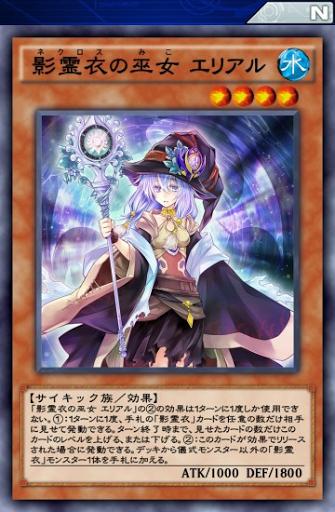影霊衣の巫女エリアル