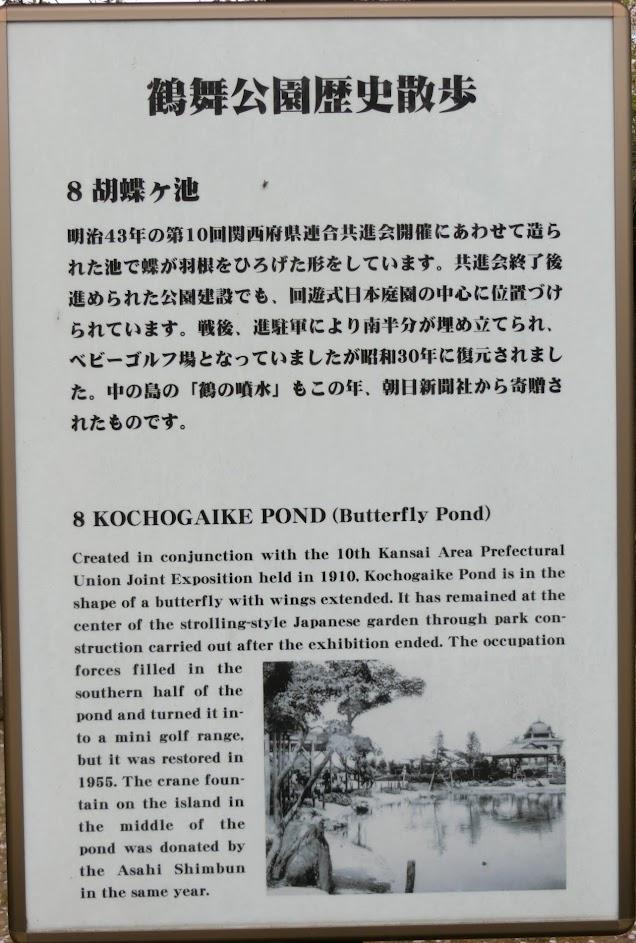 鶴舞公園胡蝶ヶ池説明