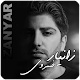 آهنگ های زانیار خسروی - xaniar khosravi music for PC-Windows 7,8,10 and Mac