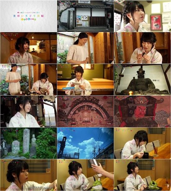 (TV-Variety)(720p) 横山由依 – がはんなり巡る 京都いろどり日記 ep38 160817