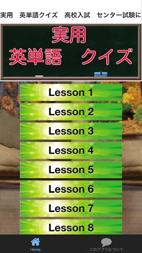 玩免費教育APP 下載実用 英単語クイズ! 高校入試 センター試験 TOECに! app不用錢 硬是要APP