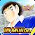 Captain Tsubasa: Dream Team file APK for Gaming PC/PS3/PS4 Smart TV