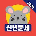 무료 신년운세 - 2020년 신년운세, 오늘의 운세, 띠별 운세, 별자리 운세 icon
