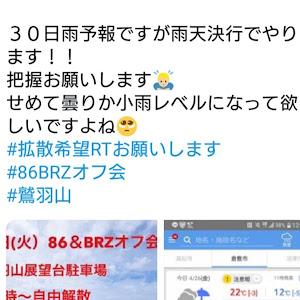 86  GTリミテッドのカスタム事例画像 気まぐれナナ☆さんの2019年04月27日00:20の投稿