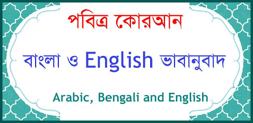 Al Quran Digital Bangla Translation Pdf