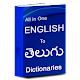 English Telugu Dictionary for PC Windows 10/8/7