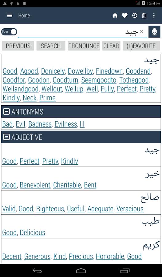inchieke - Raza mahi dictionary for mobile
