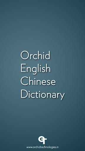 兰花中国字典