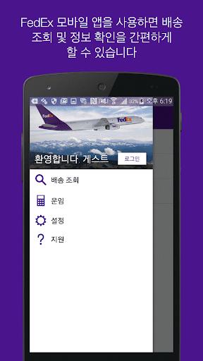 免費下載商業APP FedEx app開箱文 APP開箱王
