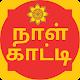 Naal Kaati Tamil Calendar