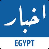 Akhbar Egypt - all the news