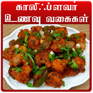 Cauliflower recipes in tamil android apps on google play cauliflower recipes in tamil screenshot thumbnail forumfinder Gallery