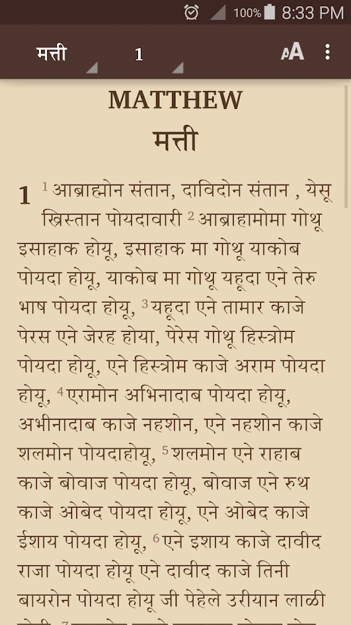 Barel Pauri Bible- screenshot
