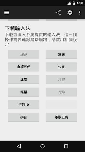 高評價推薦實用App工具萊姆中文輸入法 - LIME IME!方便、快速、節省您的時間