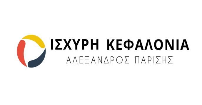 logo isxiri kefalonia
