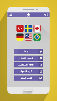 علم أي دولة ؟