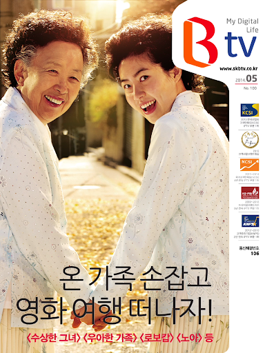 B tv 디지털 매거진 (갤럭시탭 10.1 전용) screenshot 1