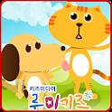 루미키즈 유아동화 : 개와고양이 (Full)