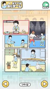 ドッキリ神回避3 -脱出ゲーム 7