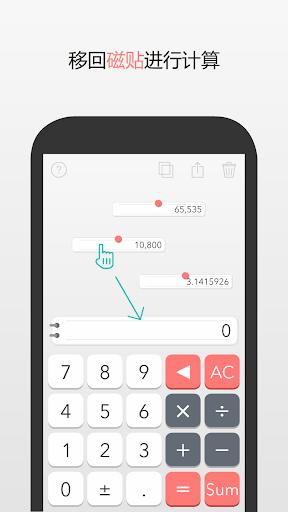 玩生產應用App 便签计算器免費 APP試玩