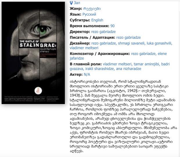 сайт театра Резо Габриадзе