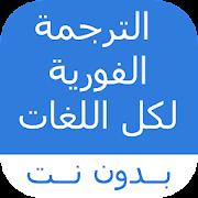 الترجمة الفورية لكل اللغات