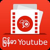 SM: Myanmar Videos