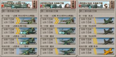 E-4-1 基地