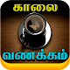 Tamil Good Morning Images apk