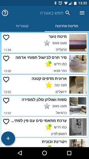 פרויקט אגורה יד 2 - לוח יד שניה לחפצים בחינם בלבד screenshot