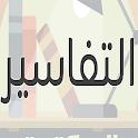 Tafaseer Group 1 (plug-in) icon