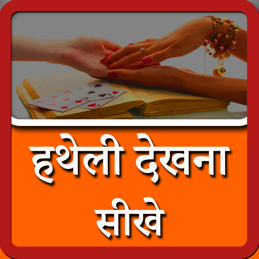 Hatheli dekhna Sikhe (app)