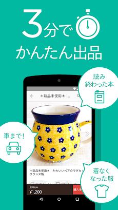 メルカリ(メルペイ)-フリマアプリ&スマホ決済のおすすめ画像4