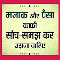 1000+ Gyan Ki Baate In Hindi icon