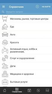 Мой Кореновск - náhled