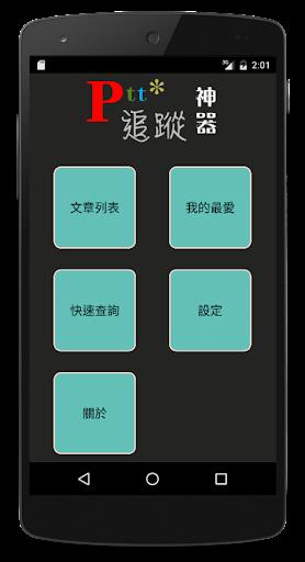 PTT追蹤神器 - 免登入 可離線 簡單易用