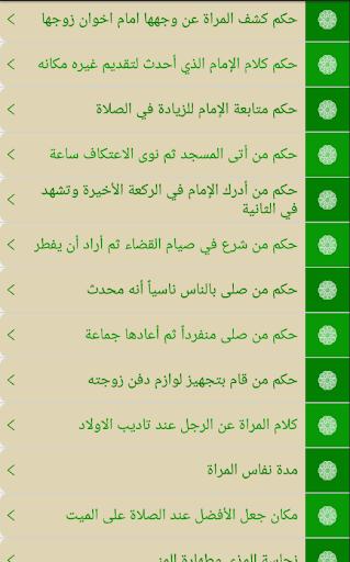فتاوى بن باز ابن باز التطبيقات على Google Play